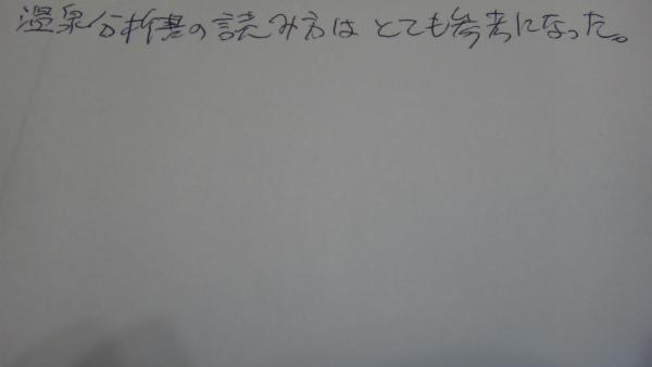 温泉宿再生コンサルタント 温泉ソムリエ師範 桜井一正 温泉ソムリエ認定セミナー講師