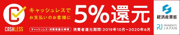 keisansyo5%横
