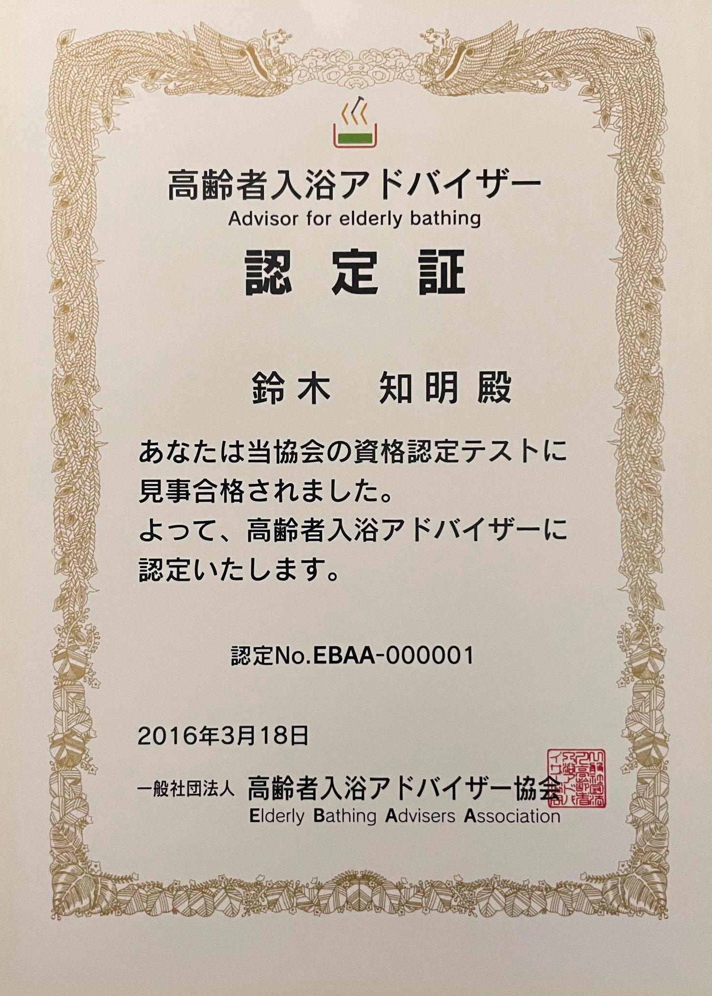 EBAA認定証高画質